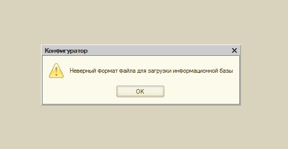 Неверный формат файла для загрузки информационной базы